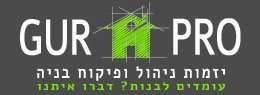 עומרי גור - מפקח בניה | ניהול בניה ופיקוח